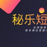 2020独家开发秘乐短视频,速问短视频,畅乐短视频源码