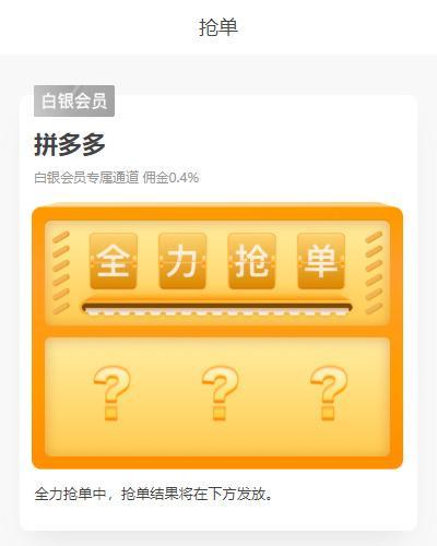 2020【利息宝V10区块系统】利息宝+抢单+接单返利源码