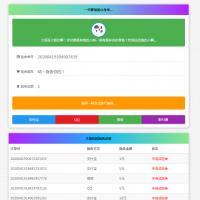 365*24小时在线要饭系统修复支付拦截版网站源码