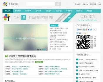 一款PHP小清新网络文章网站源码 织梦dede在线阅读模板 新闻发布