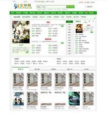 仿hao123小说网站模板完整修复版 带完整区块 杰奇1.7