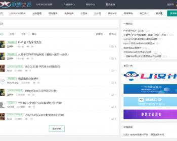 php社区论坛/功能强大论坛源码/零收费 /交流论坛/技术论坛源码