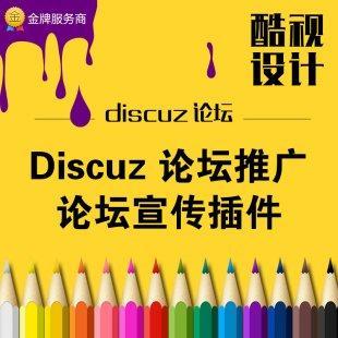 【源码已测试】Discuz论坛推广 论坛宣传插件 v3.52 DZ X3.1/3.2商业插件