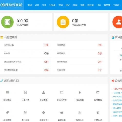 hishop3.85移动云商城源码+微商城+PC+门店+小程序+APP源码 带直播功能 有文档