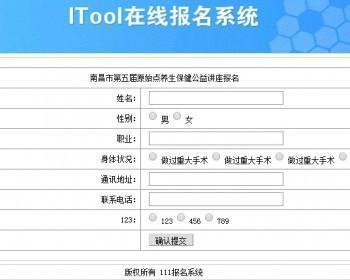 在线招生学校报名系统