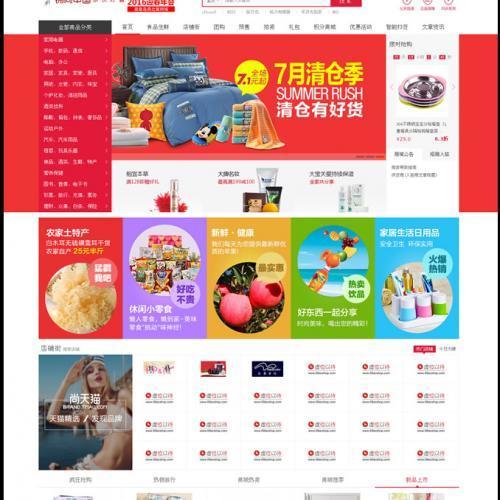 新版小京东V5.0二次开发开源版|原生App+淘宝天猫采集+虚拟销量+新版拼团+阿里大鱼插件
