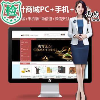 ecshop茶叶茶具商城 微信商城 微分销商城 PC+手机+微信带安装说明
