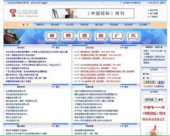ASP+ACCE招标投标信息资讯发布平台系统网站源码