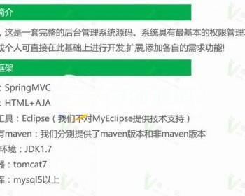 可二开 | java后台管理系统全套源码 | ERP OA权限软件SpringMVC