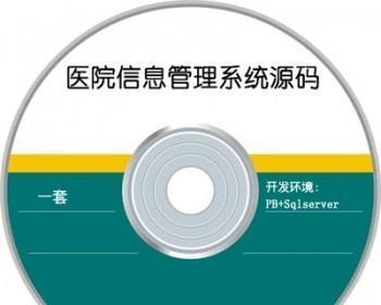 【整站源码】中小医院信息管理系统his软件程序源码
