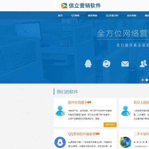 营销软件网站源码-微信 | QQ | 旺旺 | 邮件 | 豆瓣 | 抖音引流营销软件网站源码