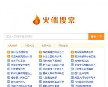 火端搜索源码V2.1,超强seo,排名快