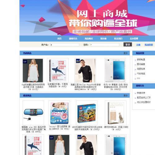 javaweb JAVA JSP手机销售系统手机商城购物系统购物系统购物商城系统源码(电子商务系统