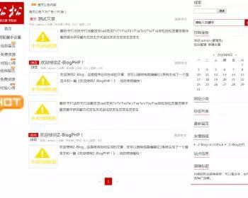 Z-BlogPHP主题模板_仿卢松松博客模板