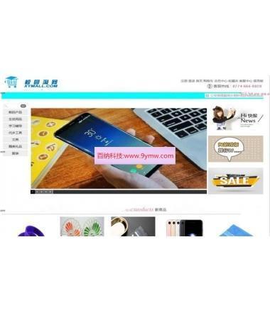 ASP.NET校园淘网上商城源码