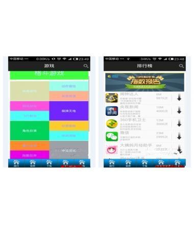 Android安卓应用市场app商店源码