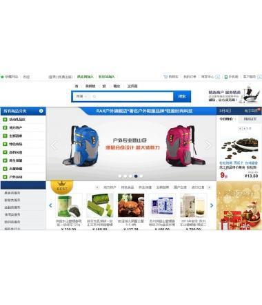 大型B2B电子商务网站源码