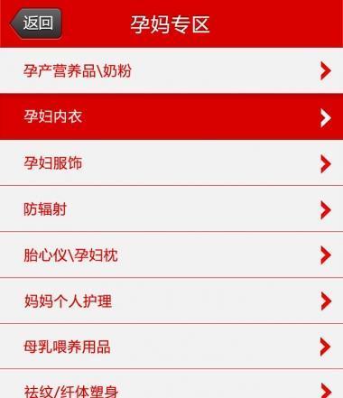 android网上商城源码