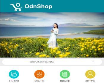 OdnShop企站帮微商城系统源码