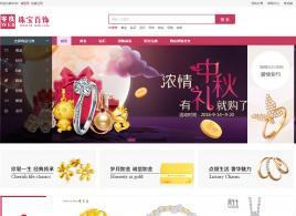【源码已测试】PHP钻石珠宝首饰奢侈品金属品牌类商城源码