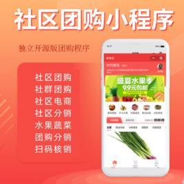 【源码已测试】PHP独立开源版生鲜蔬菜社区团购分销商城小程序源码 团购分销商城