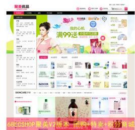 【源码已测试】ECShop化妆品商城网站源码支持团购和积分商城整站带测试数据