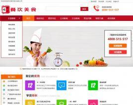 【源码已测试】红色连锁小吃餐饮美食类商城源码