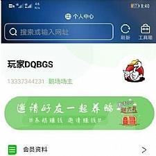 九月最新二开全新UI区块链共享鹅厂理财盘系统源码