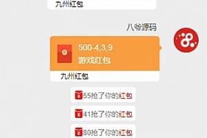 【九州互娱红包扫雷】2020完整无错更新九州红包扫雷源码