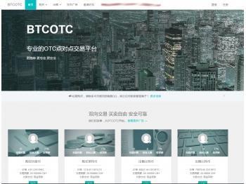 2020最新(中英繁版)虚拟币/场外交易/点对点/OTC交易/虚拟币场外交易平台源码