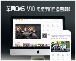 【源码已测试】苹果CMSV10影视电影网站模板 自适应手机版支持定时自动采集