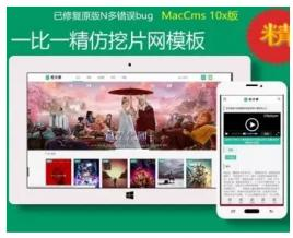 【源码已测试】苹果cmsv10精简自适应电影模板 maccms 10x模板影视点击直接播放