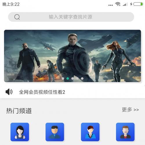 2020影视app系统