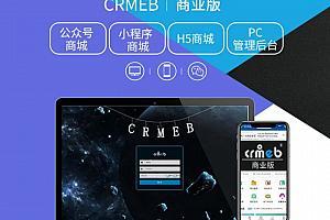 CRMEB-DT小程序公众号h5商城v4.0.2商业版+美妆H5模版(多端合一)