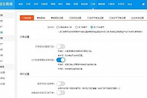 ASP.NET移动云商城3 4社区多门店O2O商城源码+商城APP+门店APP+商城小程序+门店小程序