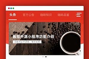 【WP小程序】2020酱茄V1.0.5开源版微信WordPress小程序源码