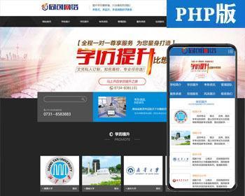 教育培训中心网站源码程序 PHP培训机械网站源码程序带同步手机网站源码