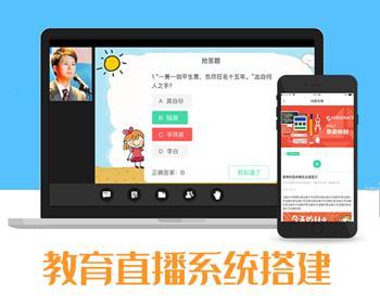 在线教育系统源码|在线教育平台开发搭建|在线授课平台源码封装版
