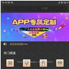 运营版双端影视APP白菜,番茄香蕉lulube影视app原生双端apicloud非黄瓜