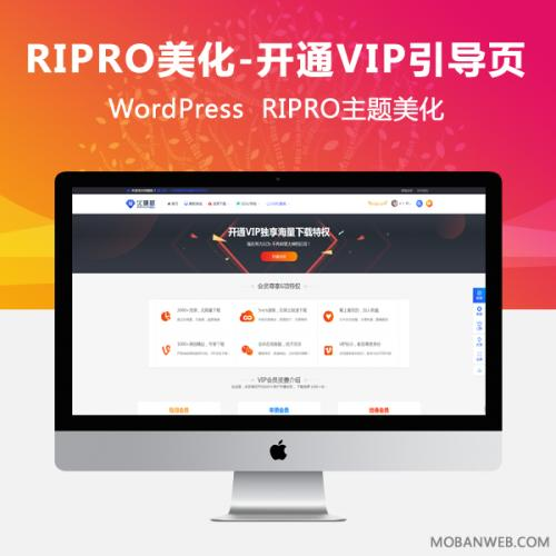 RIPRO主题美化-开通VIP介绍页面升级VIP引导页 WordPress主题美化