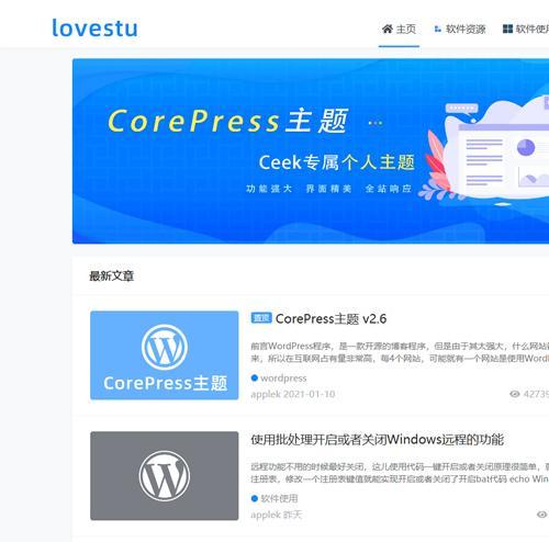 WordPress主题:CorePress v2.6 果核剥壳站长开发