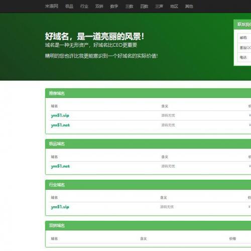【亲测源码】米表域名出售管理源码带后台 PHP源码