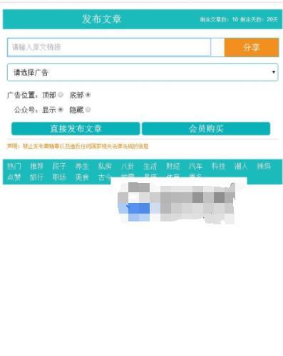 PHP微信朋友圈广告植入源码_源码下载