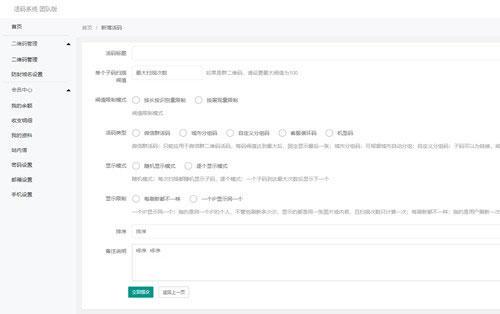 PHP微信二维码活码系统 二维码引流源码_源码下载