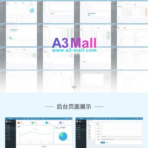 【A3Mall APP商城 v1.0.3】免费开源商城系统+支持优惠劵团购秒杀等等多种营销活动